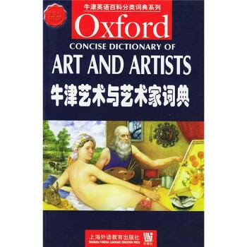牛津英语百科分类词典系列:牛津简明艺术与艺术家词典 电子书