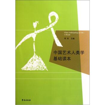 中国艺术人类学基础读本 下载