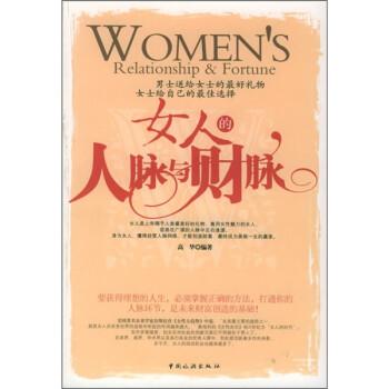 女人的人脉与财脉 在线阅读