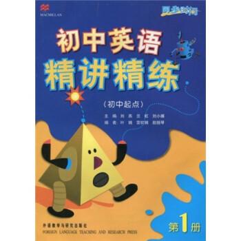 同步时间:初中英语精讲精练 电子版