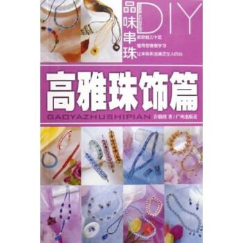 品味串珠DIY:高雅珠饰篇 在线阅读