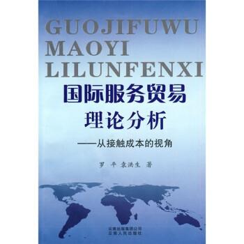 国际服务贸易理论分析:从接触成本的视角 在线阅读