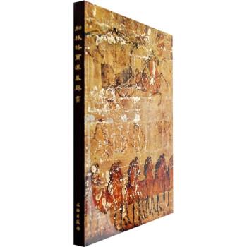 和林格尔汉墓壁画 电子书下载