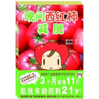 晚间西红柿减肥 电子版下载