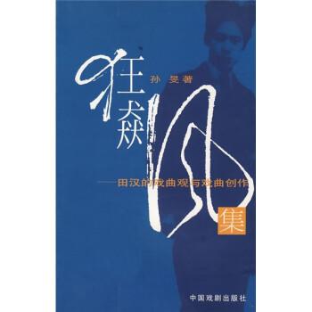狂飙集:田汉的戏曲观与戏曲创作 PDF版