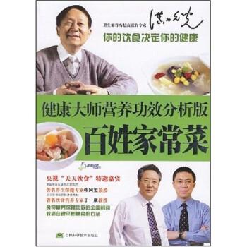 健康大师营养功效分析版:百姓家常菜 电子书