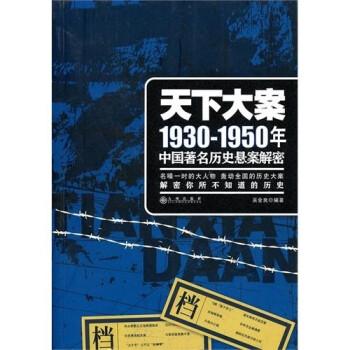 天下大案:1930年1950年中国著名历史悬案解密 电子书下载