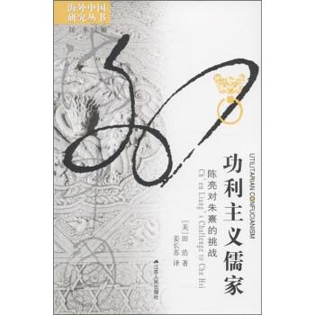 海外中国研究丛书·功利主义儒家:陈亮对朱熹的挑战 试读