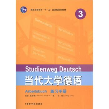 """普通高等教育""""十一五""""国家级规划教材:当代大学德语Arbitsbuch练习手册3 在线下载"""
