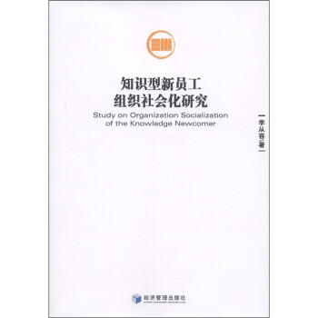 知识型新员工组织社会化研究  [Study on Organization Socialization of the Knowledge Newcomer] 在线阅读