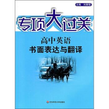 专项大过关·高中英语:书面表达与翻译 PDF版下载