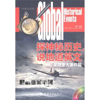 探神秘历史,说地道英文:全球重大事件篇 试读