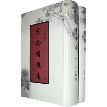 云南备徵志 电子书