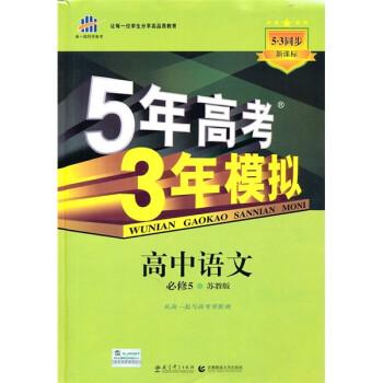 一线科学备考 5年高考3年模拟 高中语文 必修5 苏教版 新课标5 3同步