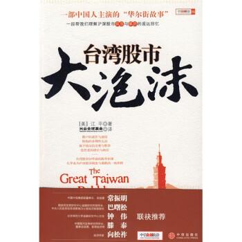台湾股市大泡沫 PDF电子版