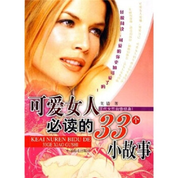 可爱女人必读的33个小故事 在线阅读