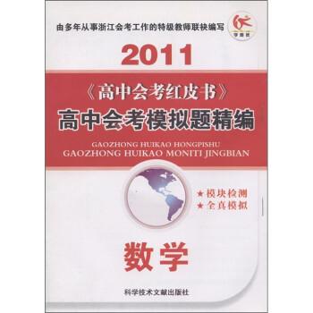 高中会考红皮书·2011高中会考模拟题精编:数学 版