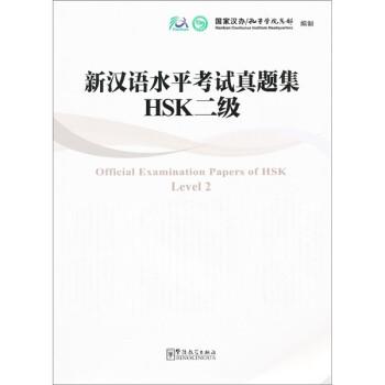 新汉语水平考试真题集:HSK2级  [Official Examination Papers of HSK Level 2] 电子版