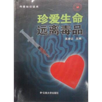 科普知识读本:珍爱生命·远离毒品 电?#24433;?#19979;载