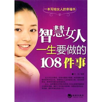 智慧女人一生要做的108件事 在线阅读