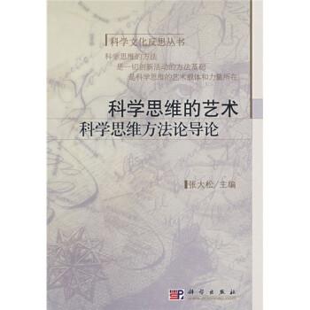 科学思维的艺术科学思维方法论导论 电子书下载