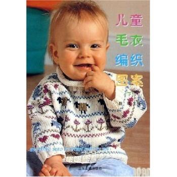 儿童毛衣编织图案 电子版下载