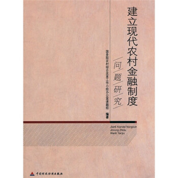 建立现代农村金融制度问题研究 PDF电子版