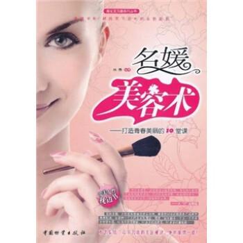 名媛美容术:打造青春美丽的10堂课 在线