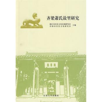 齐梁萧氏故里研究 电子书下载