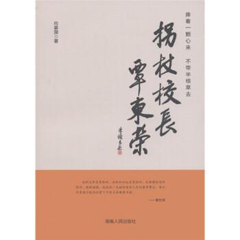 拐杖校长覃东荣 电子版