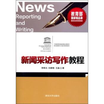 新闻采访写作教程 PDF版