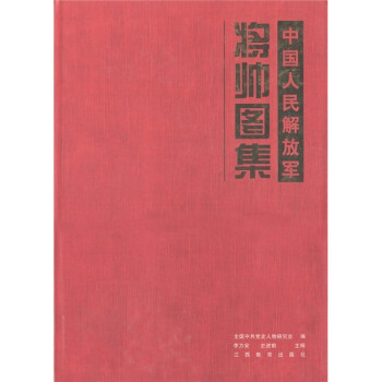 中国人民解放军将帅图集 PDF电子版