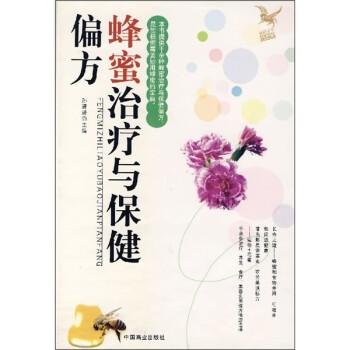 蜂蜜治疗与保健偏方 PDF版
