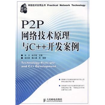 P2P网络技术原理与C++开发案例