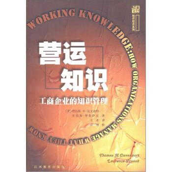 营运知识 电子书