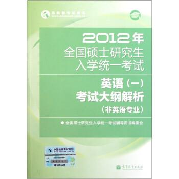 2012年全国硕士研究生入学统一考试英语:考试大纲解析 PDF版下载