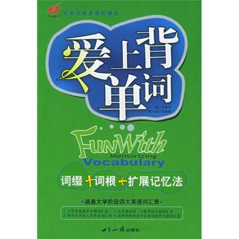 《爱上背单词:词缀+词根+扩展记忆法》(姜淑珍