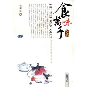 食味万千:朱振藩谈食说艺 电子书下载