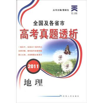 天一文化·2011全国及各省市高考真题透析:地理 电子书下载