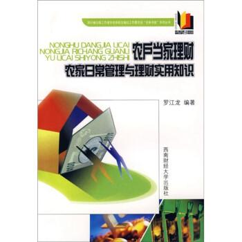 农户当家理财:农家日常管理与理财实用知识 PDF版