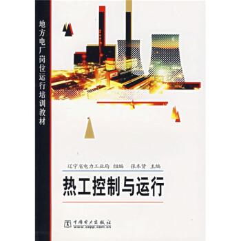 地方电厂岗位运行培训教材:热工控制与运行 电子书下载