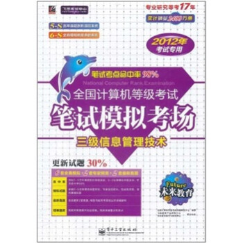 未来教育·全国计算机等级考试笔试模拟考场:三级信息管理技术  [National Computer Rank Examination] PDF版