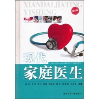 现代家庭医生 电子书