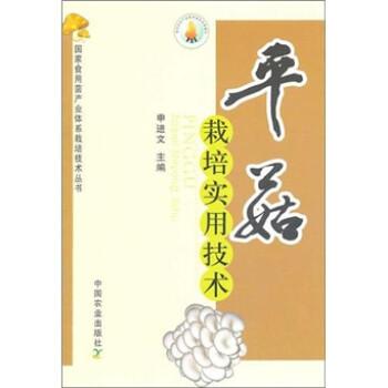 平菇栽培实用技术 PDF版下载