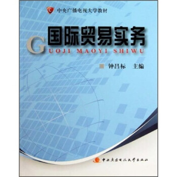 中央广播电视大学教材:国际贸易实务 下载