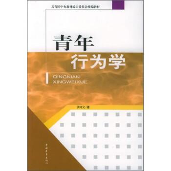 共青团中央教材编审委员会统编教材:青年行为学 版