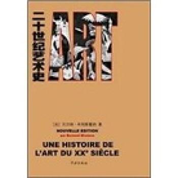 二十世纪艺术史 PDF电子版