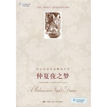 仲夏夜之梦 PDF版下载