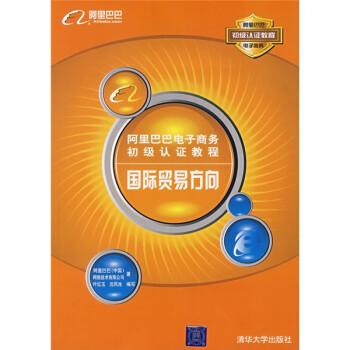 阿里巴巴电子商务初级认证教程:国际贸易方向 在线下载