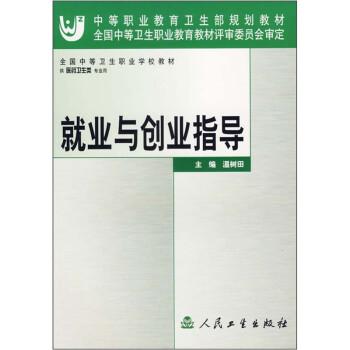 就业和创业指导 PDF本子下载